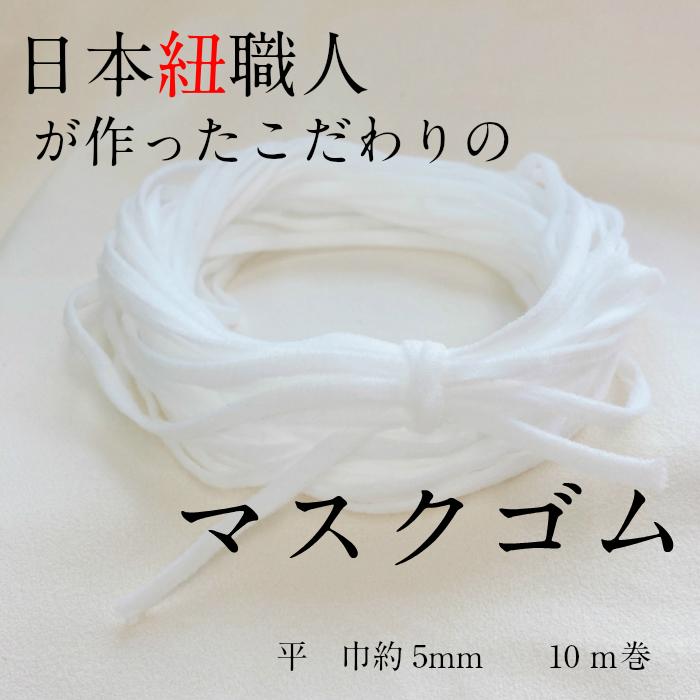 国産 ナイロン 期間限定特別価格 ポリウレタン使用の痛くなりにくいマスクゴム数量限定で販売中 日本製 日本紐職人が作ったこだわりのマスクゴムふんわりふかふか平タイプサイズ 巾約5mm 正規認証品!新規格 白のみ10m単位販売