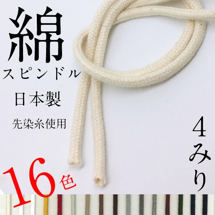 小さい巾着やお子様のパーカー紐などにもどうぞ後染ではなく 先染糸を使用して作っている為 メーカー直売 色落ちしにくいです 日本製 綿スピンドルひも 選べるカラーは16色 直径約4mm 中細サイズ 品質保証 HC1000-2