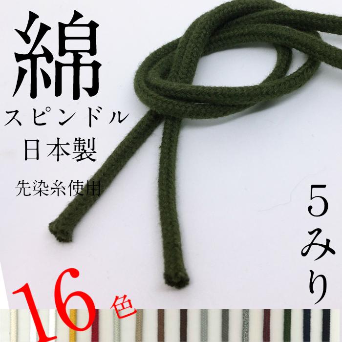 巾着やパーカー紐などにもどうぞ後染ではなく 先染糸を使用して作っている為 本日限定 色落ちしにくいです並太サイズ 2020モデル 選べるカラーは16色 直径約5mm