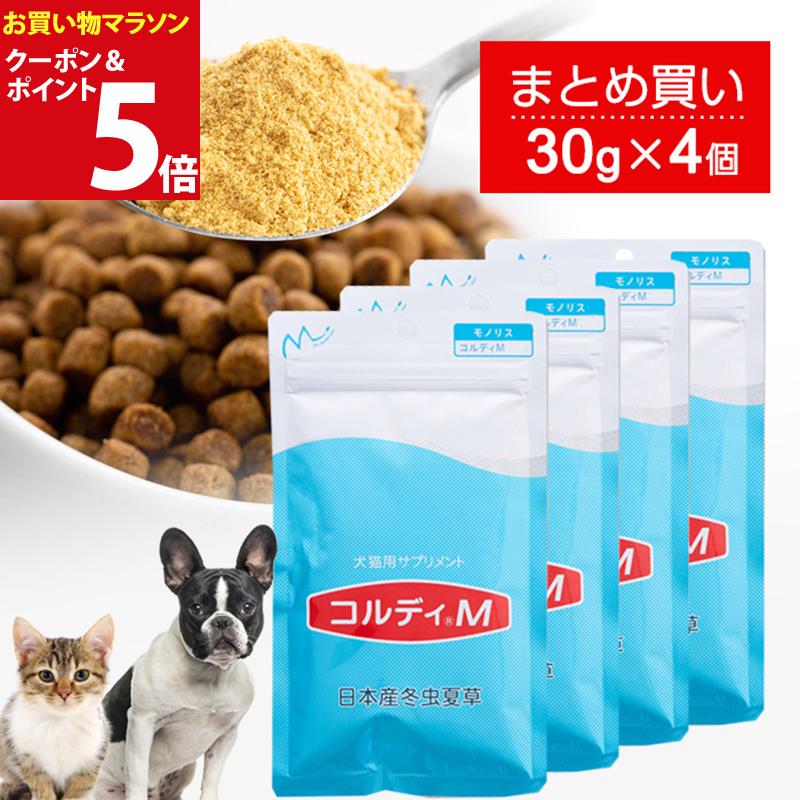 日本産の冬虫夏草を国産唯一のGMP認定工場で培養した犬や猫たちの健康を守り免疫力や元気食欲を維持するためのサプリ。ずっと一緒に過ごすためコルディで免疫維持をしませんか。 【お買い物マラソン ポイント最大43.5倍】 ペット用サプリ コルディ 犬用 猫用 犬 猫 サプリメント ペット の健康を維持し 免疫力 免疫 を 整える サプリ 健康食品 うさぎ 兎 元気度 高める 気力 アップ 冬虫夏草 老犬 老猫 粉末 シニア mini <コルディM30g 4本>