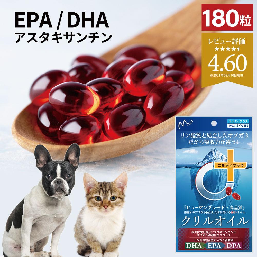 クリルオイルは水に溶ける 現金特価 魚油の3倍以上の吸収力 さらにアスタキサンチン配合なのでEPA バースデー 記念日 ギフト 贈物 お勧め 通販 DHAの酸化を守ります 脳にも届きます 緑イ貝 モエギイガイの代わりに ペット用サプリ 犬 猫 サプリメント 健康 維持 膝 ひざ 脳 ペット用サプリメント きびきび 背骨 アスタキサンチン クリルオイル180粒 を健康に保つ 皮膚 関節 腰 心血管 階段 EPA DHA 散歩