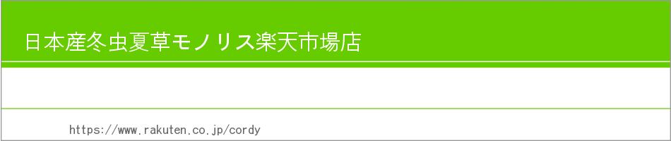 日本産冬虫夏草モノリス楽天市場店:免疫のチカラで家族みんなの健康を守る