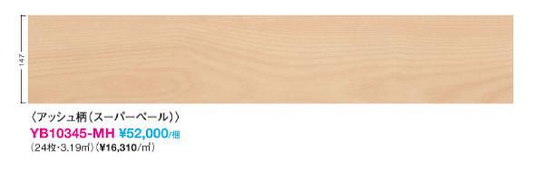 【送料無料】ペット建材フローリング床DAIKENダイケンマンション・集合住宅ワンラブオトユカ3SF45アッシュ柄スーパーペール(YB10345-MH)床暖房対応