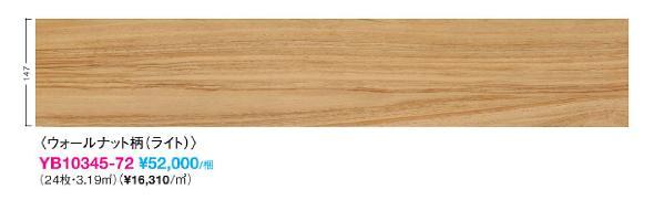 【送料無料】ペット建材フローリング床DAIKENダイケンマンション・集合住宅ワンラブオトユカ3SF45ウォールナット柄ライト(YB10345-72)床暖房対応