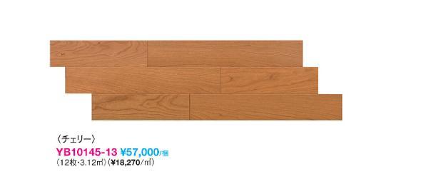 フローリング床DAIKENダイケンオトユカロッゾGW45チェリーYB10145-13床暖房対応マンション防音送料無料(北海道・沖縄県・離島は除きます。)通常在庫商品ではありません。都度在庫確認をお問い合わせ下さい。