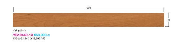 フローリング床DAIKENダイケンオトユカロッゾDW40チェリーYB10440-13床暖房対応マンション防音送料無料(北海道・沖縄県・離島は除きます。)通常在庫商品ではありません。都度在庫確認をお問い合わせ下さい。