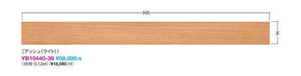 フローリング床DAIKENダイケンオトユカロッゾDW40アッシュライトYB10440-39床暖房対応マンション防音送料無料(北海道・沖縄県・離島は除きます。)通常在庫商品ではありません。都度在庫確認をお問い合わせ下さい。