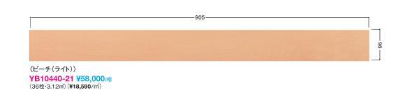 マンション用フローリング直張りフローリング遮音性能LL40・床暖房対応YB10440-21【重要】配達についてを必ずお読みください。 フローリング床DAIKENダイケンオトユカロッゾDW40ビーチライトYB10440-21床暖房対応マンション防音送料無料(北海道・沖縄県・離島は除きます。)通常在庫商品ではありません。都度在庫確認をお問い合わせ下さい。