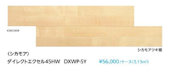 直貼りフローリングマンションEIDAIエイダイダイレクトエクセル45HW(/ケース3.13平米) 12枚入りシカモア(DXWP-SY)マンション直張り用遮音防音幅広床暖房仕上げ材送料無料(北海道・沖縄県・離島は除く)