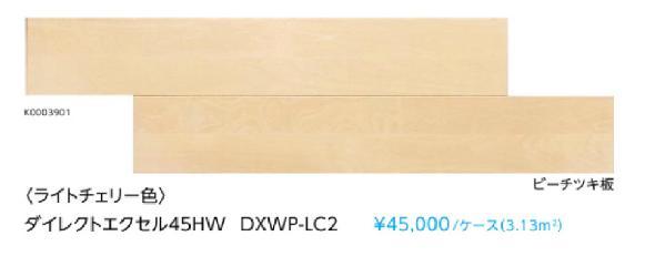 直貼りフローリングマンションEIDAIエイダイダイレクトエクセル45HW(/ケース3.13平米) 12枚入りライトチェリー色(DXWP-LC2)マンション直張り用遮音防音幅広床暖房仕上げ材送料無料(北海道・沖縄県・離島は除く)