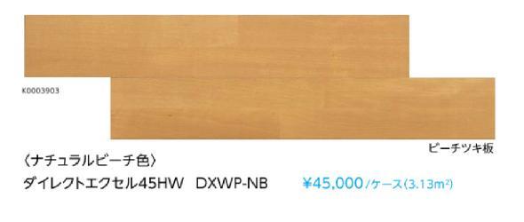 直貼りフローリングマンションEIDAIエイダイダイレクトエクセル45HW(/ケース3.13平米) 12枚入りナチュラルビーチ色(DXWP-NB)マンション直張り用遮音防音幅広床暖房仕上げ材送料無料(北海道・沖縄県・離島は除く)