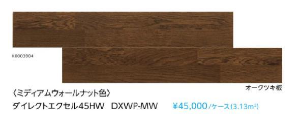 直貼りフローリングEIDAIエイダイダイレクトエクセル45HW(/ケース3.13平米) 12枚入りミディアムウォールナット色(DXWP-MW)マンション直張り用遮音防音幅広床暖房仕上げ材送料無料(北海道・沖縄県・離島は除く)
