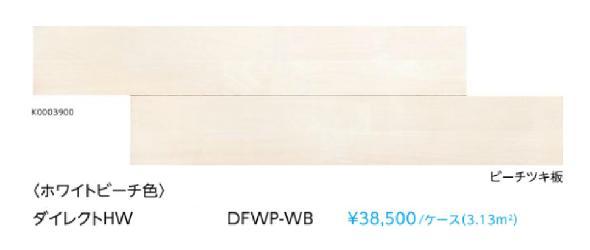 直貼りフローリングマンションEIDAIエイダイダイレクトHW(/ケース3.13平米) 12枚入りホワイトビーチ色(DFWP-WB)マンション直張り用無遮音幅広床暖房仕上げ材送料無料(北海道・沖縄県・離島は除く)