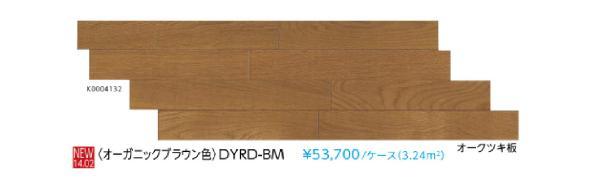 直貼りフローリングマンションEIDAIエイダイ床暖房用ダイレクトエクセル40RG(/ケース3.24平米) 12枚入りオーガニックブラウン色DYRD-BM遮音防音床暖房仕上げ材送料無料(北海道・沖縄県・離島除く)