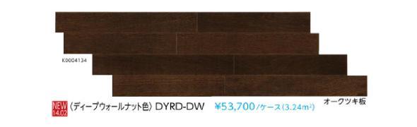 直貼りフローリングマンションEIDAIエイダイ床暖房用ダイレクトエクセル40RG(/ケース3.24平米) 12枚入りディープウォールナット色DYRD-DW遮音防音床暖房仕上げ材送料無料(北海道・沖縄県・離島除く)