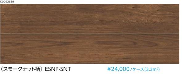 捨貼りフローリング木造戸建マンション二重床用EIDAIエイダイエコメッセージSアトムV(/edemsavケース3.3平米) 6枚入りスモークナット柄(ESNP-SNT)送料無料(北海道・沖縄県・離島は除きます。)