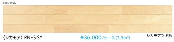 捨貼りフローリング木造戸建マンション二重床用EIDAIエイダイエコメッセージSナチュラル(/ケース3.3平米) 6枚入りシカモアツキ板(RNHS-SY)送料無料(北海道・沖縄県・離島は除きます。)