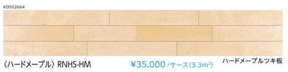 捨貼りフローリング木造戸建マンション二重床用EIDAIエイダイエコメッセージSナチュラル(/ケース3.3平米) 6枚入りハードメープルツキ板(RNHS-HM)送料無料(北海道・沖縄県・離島は除きます。)