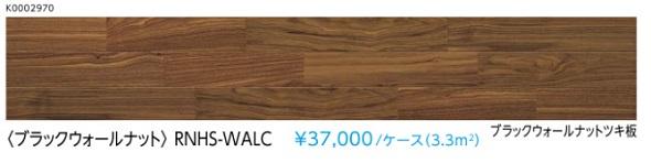 捨貼りフローリング木造戸建マンション二重床用EIDAIエイダイエコメッセージSナチュラル(/ケース3.3平米) 6枚入りブラックウォールナットツキ板(RNHS-WALC)送料無料(北海道・沖縄県・離島は除きます。)