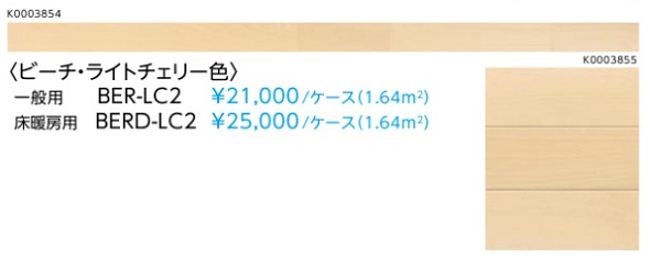 捨貼りフローリング木造戸建マンション二重床用EIDAIエイダイプレミアムク(/ケース1.64平米) 10枚入りビーチ・ライトチェリー色床暖房用(BERD-LC2)送料無料(北海道・沖縄県・離島は除きます。)