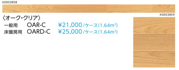 捨貼りフローリング木造戸建マンション二重床用EIDAIエイダイプレミアムク(/ケース1.64平米) 10枚入りオーク・クリア床暖房用(OARD-C)送料無料(北海道・沖縄県・離島は除きます。)