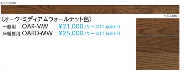 捨貼りフローリング木造戸建マンション二重床用EIDAIエイダイプレミアムク(/ケース1.64平米) 10枚入りオーク・ミディアムウォールナット色床暖房用(OARD-MW)送料無料(北海道・沖縄県・離島は除きます。)