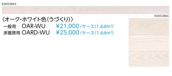 捨貼りフローリング木造戸建マンション二重床用EIDAIエイダイプレミアムク(/ケース1.64平米) 10枚入りオーク・ホワイト色(うづくり)床暖房用(OARD-WU)送料無料(北海道・沖縄県・離島は除きます。)