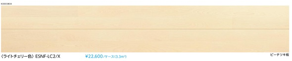 捨貼りフローリング木造戸建マンション二重床用EIDAIエイダイエコメッセージSフロア(/ケース3.3平米) 6枚入りライトチェリー色(ESNF-LC2)送料無料(北海道・沖縄県・離島は除きます。)