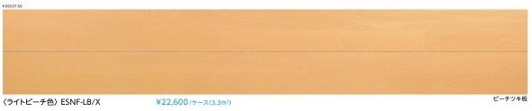 捨貼りフローリング木造戸建マンション二重床用EIDAIエイダイエコメッセージSフロア(/ケース3.3平米) 6枚入りライトビーチ色(ESNF-LB)送料無料(北海道・沖縄県・離島は除きます。)