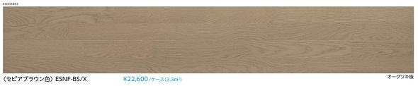 捨貼りフローリング木造戸建マンション二重床用EIDAIエイダイエコメッセージSフロア(/ケース3.3平米) 6枚入りセピアブラウン色(ESNF-BS)送料無料(北海道・沖縄県・離島は除きます。)