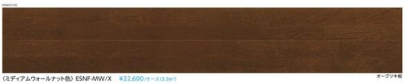 捨貼りフローリング木造戸建マンション二重床用EIDAIエイダイエコメッセージSフロア(/ケース3.3平米) 6枚入りミディアムウォールナット色(ESNF-MW)送料無料(北海道・沖縄県・離島は除きます。)