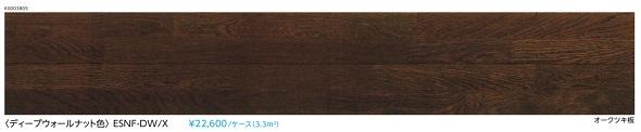 捨貼りフローリング木造戸建マンション二重床用EIDAIエイダイエコメッセージSフロア(/ケース3.3平米) 6枚入りディープウォールナット色(ESNF-DW)送料無料(北海道・沖縄県・離島は除きます。)