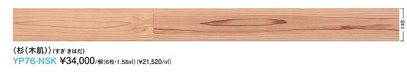 フローリング床大建工業DAIKENダイケン日本の樹 至高 杉〈木肌〉捨張工法専用フロアー戸建用一般床材/WPC床材(天然木)品番 YP76-NSK送料無料(北海道・沖縄県・離島は除きます。)