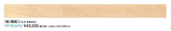 フローリング床大建工業DAIKENダイケン日本の樹 至高 栃〈絹肌〉捨張工法専用フロアー戸建用一般床材/WPC床材(天然木)品番 YP76-NTK送料無料(北海道・沖縄県・離島は除きます。)