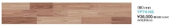 フローリング床大建工業DAIKENダイケン日本の樹 杉捨張工法専用フロアー戸建用一般床材/WPC床材(天然木)品番 YP74-NS送料無料(北海道・沖縄県・離島は除きます。)