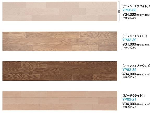 フローリング床大建工業DAIKENダイケンエクオスミラー捨張工法戸建用一般床材/WPC床材(天然木)品番 YP62-□□送料無料(北海道・沖縄県・離島は除きます。)