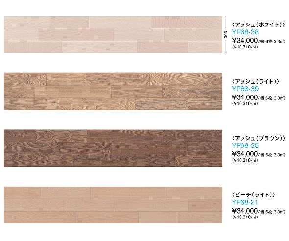 フローリング床大建工業DAIKENダイケンエクオスロッゾ捨張工法戸建用一般床材/WPC床材(天然木)品番 YP68-□□送料無料(北海道・沖縄県・離島は除きます。)