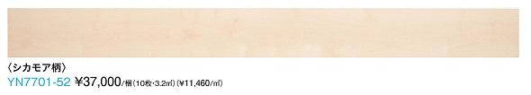 フローリング床大建工業DAIKENダイケントリニティ捨張工法戸建用一般床材/特殊加工化粧シート床材シカモア柄品番 YN7701-52送料無料(北海道・沖縄県・離島は除きます。)
