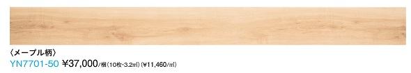 フローリング床大建工業DAIKENダイケントリニティ捨張工法戸建用一般床材/特殊加工化粧シート床材メープル柄品番 YN7701-50送料無料(北海道・沖縄県・離島は除きます。)
