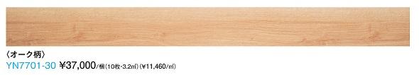 フローリング床大建工業DAIKENダイケントリニティ捨張工法戸建用一般床材/特殊加工化粧シート床材オーク柄品番 YN7701-30送料無料(北海道・沖縄県・離島は除きます。)