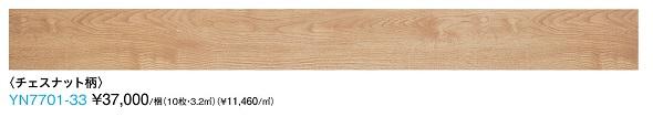 フローリング床大建工業DAIKENダイケントリニティ捨張工法戸建用一般床材/特殊加工化粧シート床材チェスナット柄品番 YN7701-33送料無料(北海道・沖縄県・離島は除きます。)