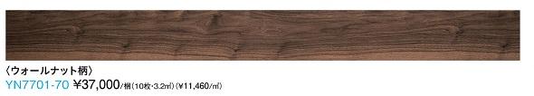 フローリング床大建工業DAIKENダイケントリニティ捨張工法戸建用一般床材/特殊加工化粧シート床材ウォールナット柄品番 YN7701-70送料無料(北海道・沖縄県・離島は除きます。)