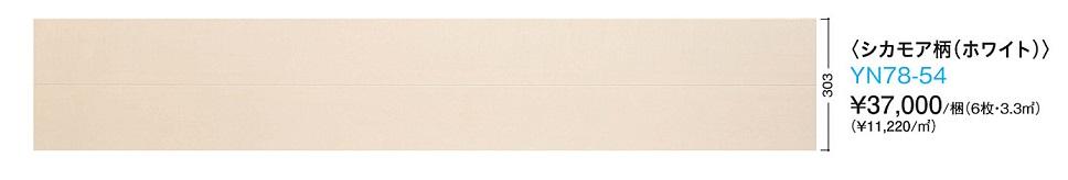 大建工業 DAIKEN ダイケンハピアフロア銘木柄(鏡面調仕上げ)シカモア柄〈ホワイト〉YN78ー54戸建用一般床材/特殊加工化粧シート床材送料無料(北海道・沖縄県・離島は除きます。)【重要】配達についてを必ずお読みください。