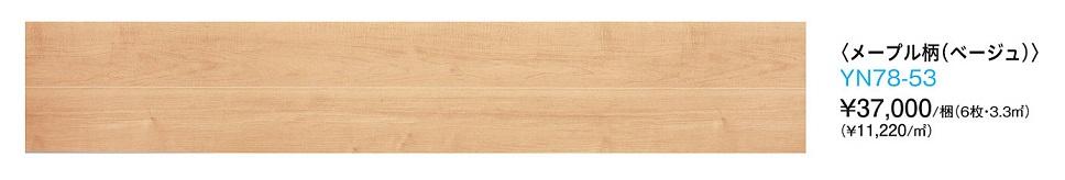 大建工業 DAIKEN ダイケンハピアフロア銘木柄(鏡面調仕上げ)メープル柄〈ベージュ〉YN78ー53戸建用一般床材/特殊加工化粧シート床材送料無料(北海道・沖縄県・離島は除きます。)【重要】配達についてを必ずお読みください。
