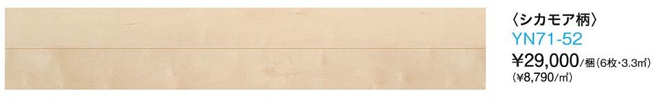 大建工業 DAIKEN ダイケンハピアフロア銘木柄シカモア柄 YN71ー52戸建用一般床材/特殊加工化粧シート床材送料無料(北海道・沖縄県・離島は除きます。)【重要】配達についてを必ずお読みください。
