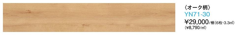 大建工業 DAIKEN ダイケンハピアフロア銘木柄オーク柄 YN71ー30戸建用一般床材/特殊加工化粧シート床材送料無料(北海道・沖縄県・離島は除きます。)【重要】配達についてを必ずお読みください。