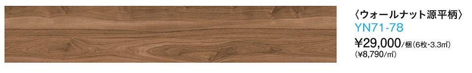 大建工業 DAIKEN ダイケンハピアフロア銘木柄ウォールナット源平柄 YN71ー78戸建用一般床材/特殊加工化粧シート床材送料無料(北海道・沖縄県・離島は除きます。)【重要】配達についてを必ずお読みください。