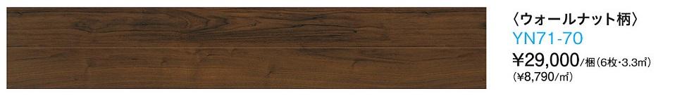 大建工業 DAIKEN ダイケンハピアフロア銘木柄ウォールナット柄 YN71ー70戸建用一般床材/特殊加工化粧シート床材送料無料(北海道・沖縄県・離島は除きます。)【重要】配達についてを必ずお読みください。
