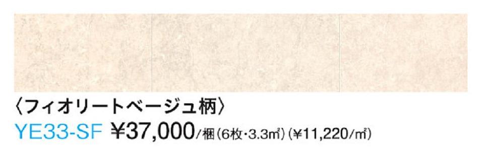 大建工業 DAIKEN ダイケンハピアフロア石目柄(鏡面調仕上げ)フィオリートベージュ柄YE33-SF戸建用一般床材/特殊加工化粧シート床材送料無料(北海道・沖縄県・離島は除きます。)【重要】配達についてを必ずお読みください。