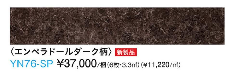 大建工業 DAIKEN ダイケンハピアフロア石目柄(艶消し仕上げ)エンペラドールダーク柄 YN76ーSP戸建用一般床材/特殊加工化粧シート床材送料無料(北海道・沖縄県・離島は除きます。)【重要】配達についてを必ずお読みください。